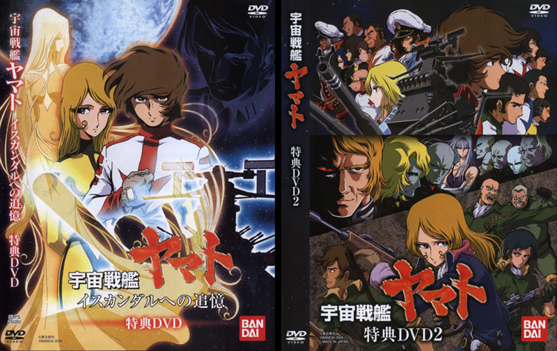 Yamato Games for Playstation 2 | CosmoDNA